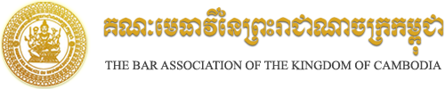 THE BAR ASSOCIATION OF THE KINGDOM OF CAMBODIA